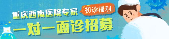 重庆西南医院专家面诊推广