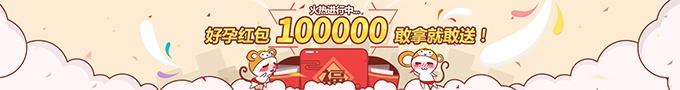 春节抢红包(正式)3