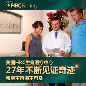 HRC医院专栏03