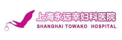 上海永远幸妇科医院(加藤上海院)