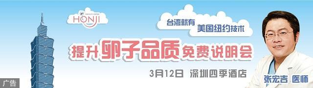 台湾宏孕诊所深圳说明会