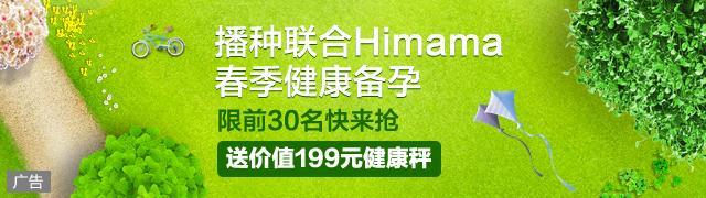 himama0321投放03