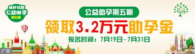 泰东方3.2万免生活服务套餐