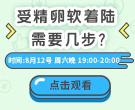 【直播】受精卵软着陆需要几步?