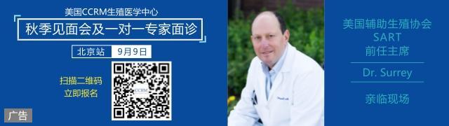 尚道华选9月美国CCRM生殖医学中心宣讲