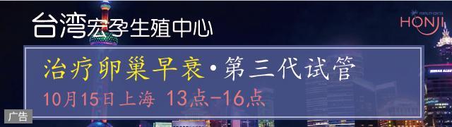 台湾宏孕诊所10月宣讲会