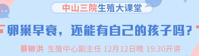 广州三院直播预热2