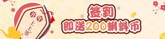 【签到啦~】新春上上签,签到7天送200