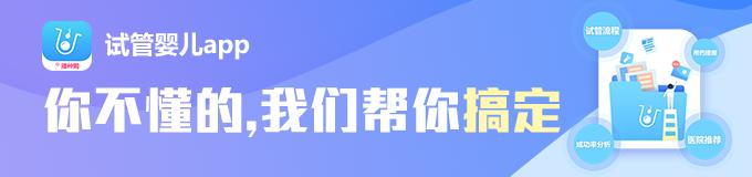 试管app常规推广2