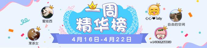 一周精华榜3