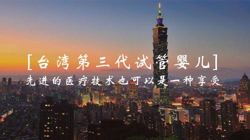 个性化医疗倡导者,台湾祈新生殖中心