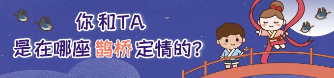 """【七夕送礼】你和TA是在哪条""""鹊桥""""定情"""