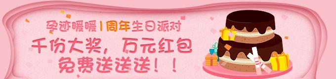 孕迹暖暖1周年生日派对,千份大奖,万元红