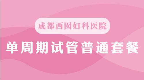 成都西囡妇科医院(普通)
