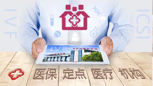 北京家圆试管婴儿医院