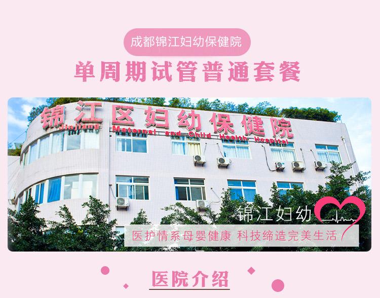 成都锦江区妇幼保健院