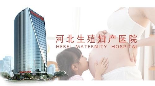 河北生殖妇产医院