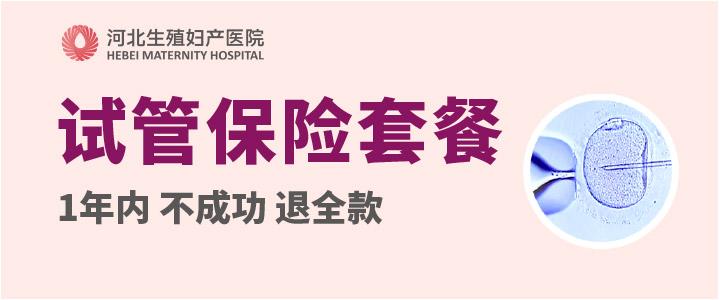河北生殖妇产医院-线上保险
