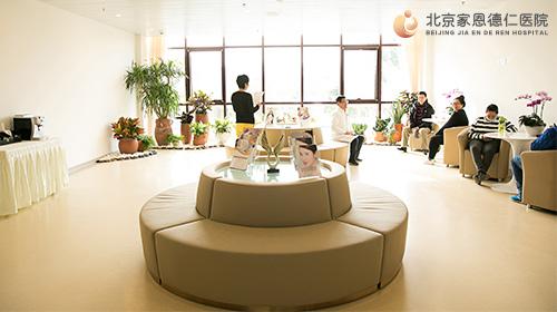 北京家恩德仁医院IVF移植术安胎休养套餐