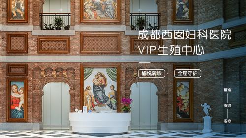 成都西囡妇科医院(VIP)