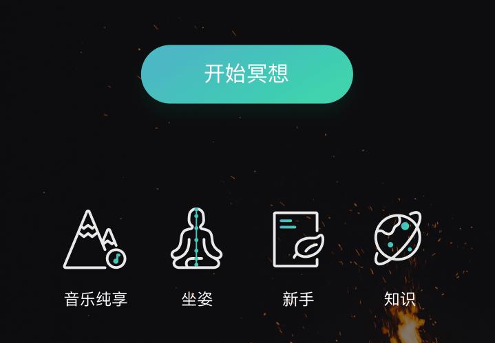 自在正念app
