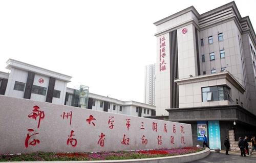 河南省妇幼保健院线上预约