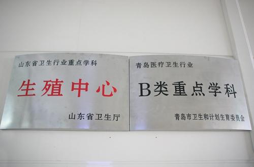 青岛市妇女儿童医院在线预约