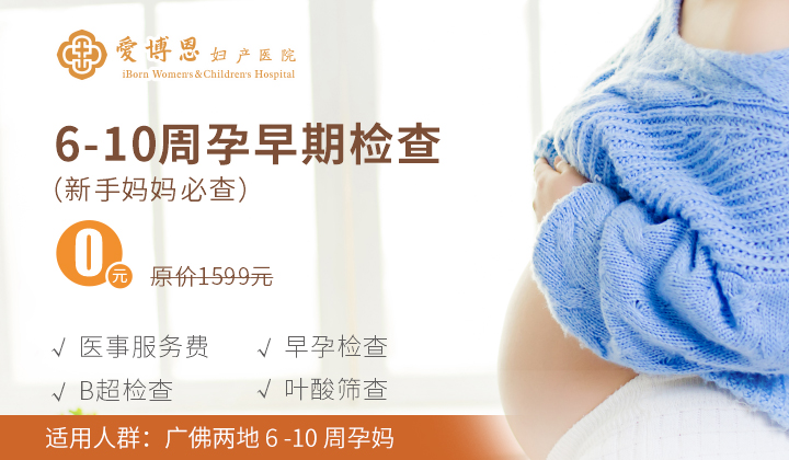 爱博恩妇产医院  6-10周孕早期检查