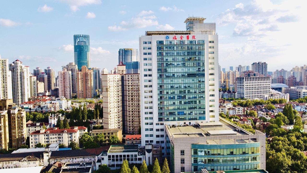 上海交通大学医学院附属瑞金医院在线预约