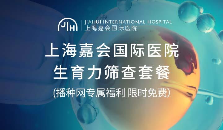 上海嘉会国际医院 生育力筛查套餐